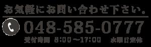 お問い合わせ:電話 048-585-0777