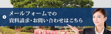 霊園 埼玉