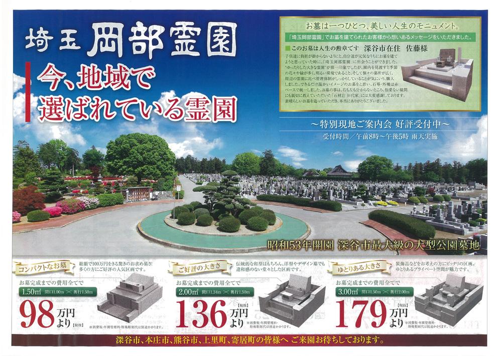 岡部霊園 最新のチラシ(表)2017年1月