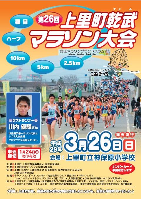 上里町乾武マラソン