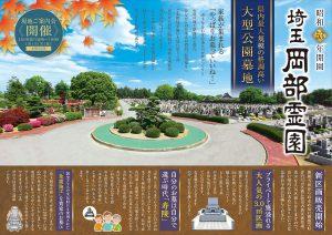 岡部霊園チラシ画像(表)2020年10月